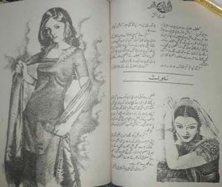 Shahr E Mohabbat Ke Afsane Novel By Khadeeja Ishaq Pdf Free Download