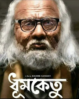 Upcoming Bengali Movies 2021 List   Cast, Release Date   Bangla Movie  