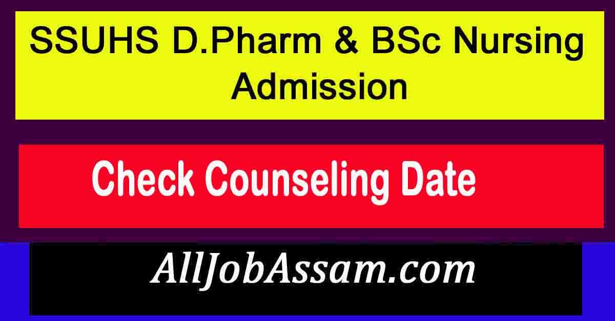 SSUHS D.Pharm & BSc Nursing Admission