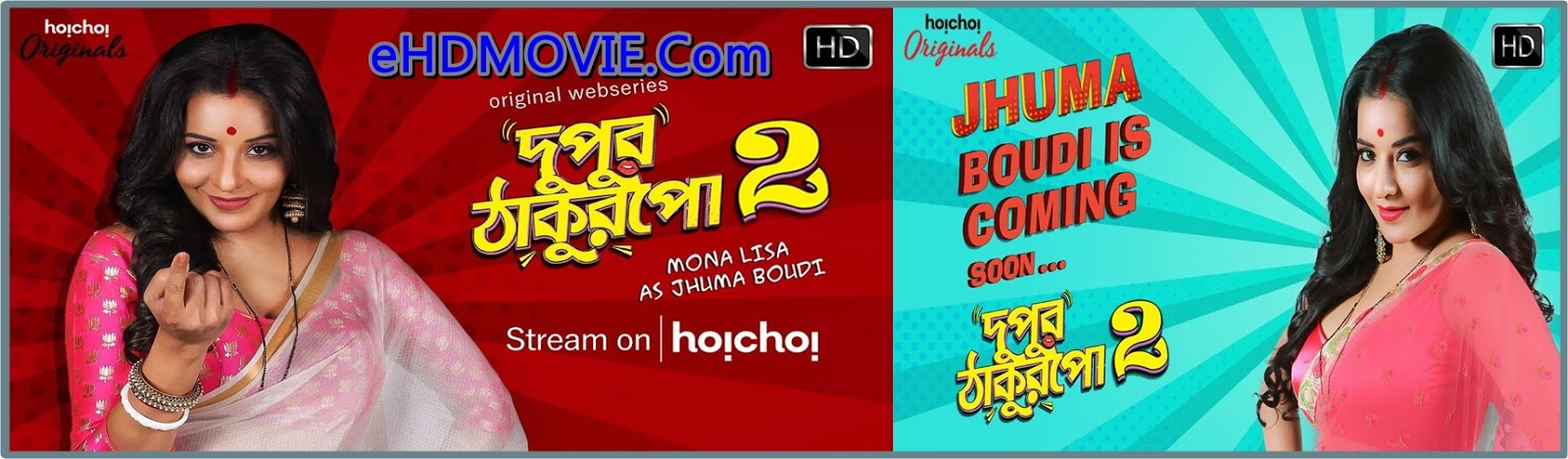 Dupur Thakurpo S02 2018 Bengali Web Series All Episode Original 480p - 720p ORG WEB-DL 450MB - 1.1GB