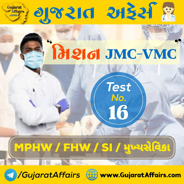 Mission-JMC-VMC-Special-Test-No-16-as-well-as-Pradhan-Mantri-Matru-Vandana-Yojana-PMMVY-Most-IMP-for-MPHW-FHW-Sanitary-Inspector-SI-Mukhya-Sevika-Recruitment-Examinations-2020-21 Gujarat Affairs Health Questions GujaratAffairs.com