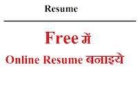 Free Online Resume Tools - Image
