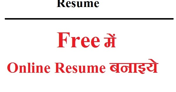 active career services free me online resume banaiye