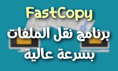 شرح وتحميل برنامج FastCopy
