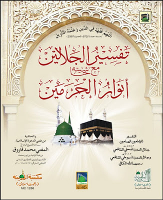 Download: Tafseer-ul-Jalalain – Anwar-ul-Haramayn – Volume 1 in pdf