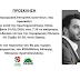 Ιωάννινα:Ο Μανώλης Χριστοδουλάκης στην κοπή της βασιλόπιτας του ΚΙΝΑΛ