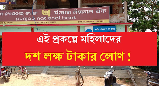 Woman Gets Loan From PNB Bank Under These Scheme