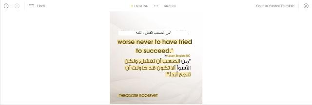 ترجمة نصوص الصور الى العربية أون لاين مجانا أفضل موقع للترجمة