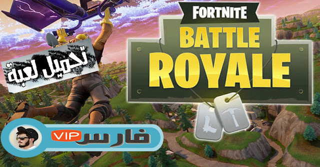 تحميل لعبة فورت نايت Fortnite: Battle Royale للكمبيوتر  برابط مباشر