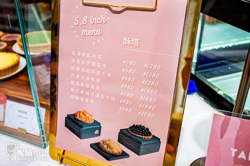 【東區美食】TART TAIPEI 酥塔專門店。台北最好吃的星級蛋塔