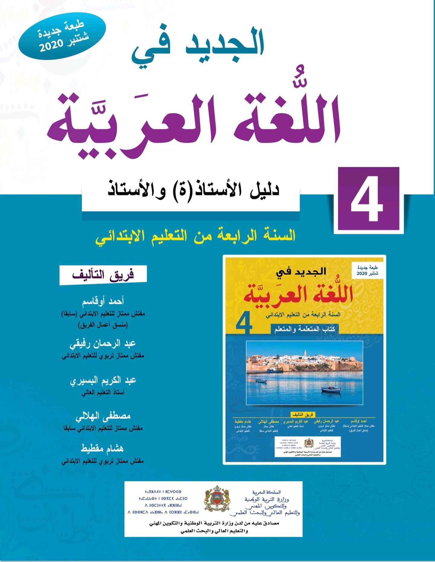 الجديد في اللغة العربية المستوى الرابع ابتدائي2020 طبعة منقحة