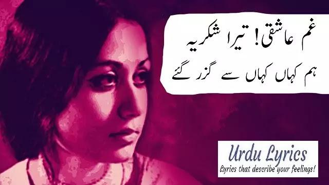 Ghum e Ashiqi Tera Shukriya - Parveen Shakir | Sad Urdu Poetry