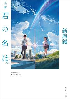 تقرير رواية اسمك Kimi no Na wa.