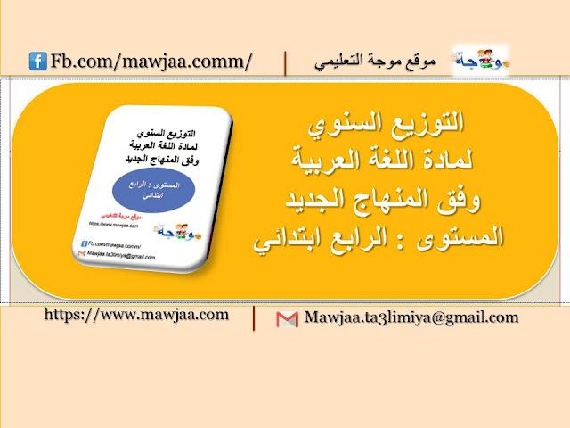 التوزيع السنوي لمادة اللغة العربية المستوى الرابع ابتدائي وفق المنهاج الجديد