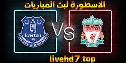نتيجة مباراة ليفربول وإيفرتون الاسطورة لبث المباريات بتاريخ 20-02-2021 الدوري الانجليزي