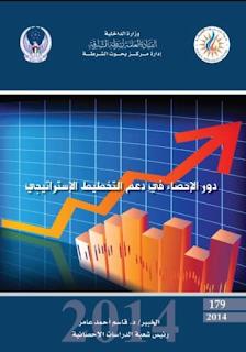 تحميل كتاب دور الإحصاء في دعم التخطيط الإستراتيجي pdf د. قاسم أحمد عامر، مجلتك الإقتصادية
