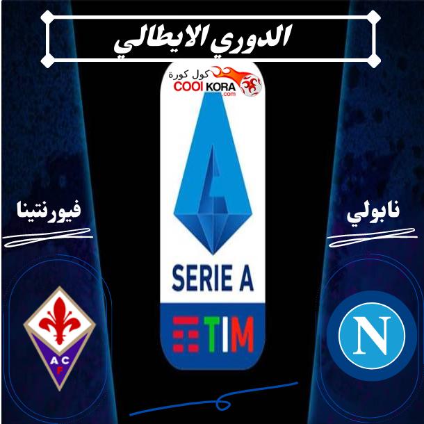 تعرف على موعد مباراة نابولي أمام فيورنتينا الدوري الايطالي والقنوات الناقلة