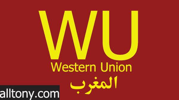 فروع وعناوين ومواعيد عمل ويسترن يونيون فى المغرب Western Union