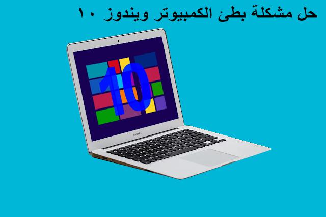 حل مشكلة بطئ الكمبيوتر ويندوز 10