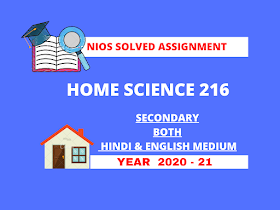 HOME SCIENCE (216) | NIOS FREE SOLVED ASSIGNMENTS (2020-21) TMA -20-21 | ENGLISH MEDIUM