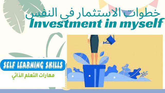 خطوات الاستثمار في النفس