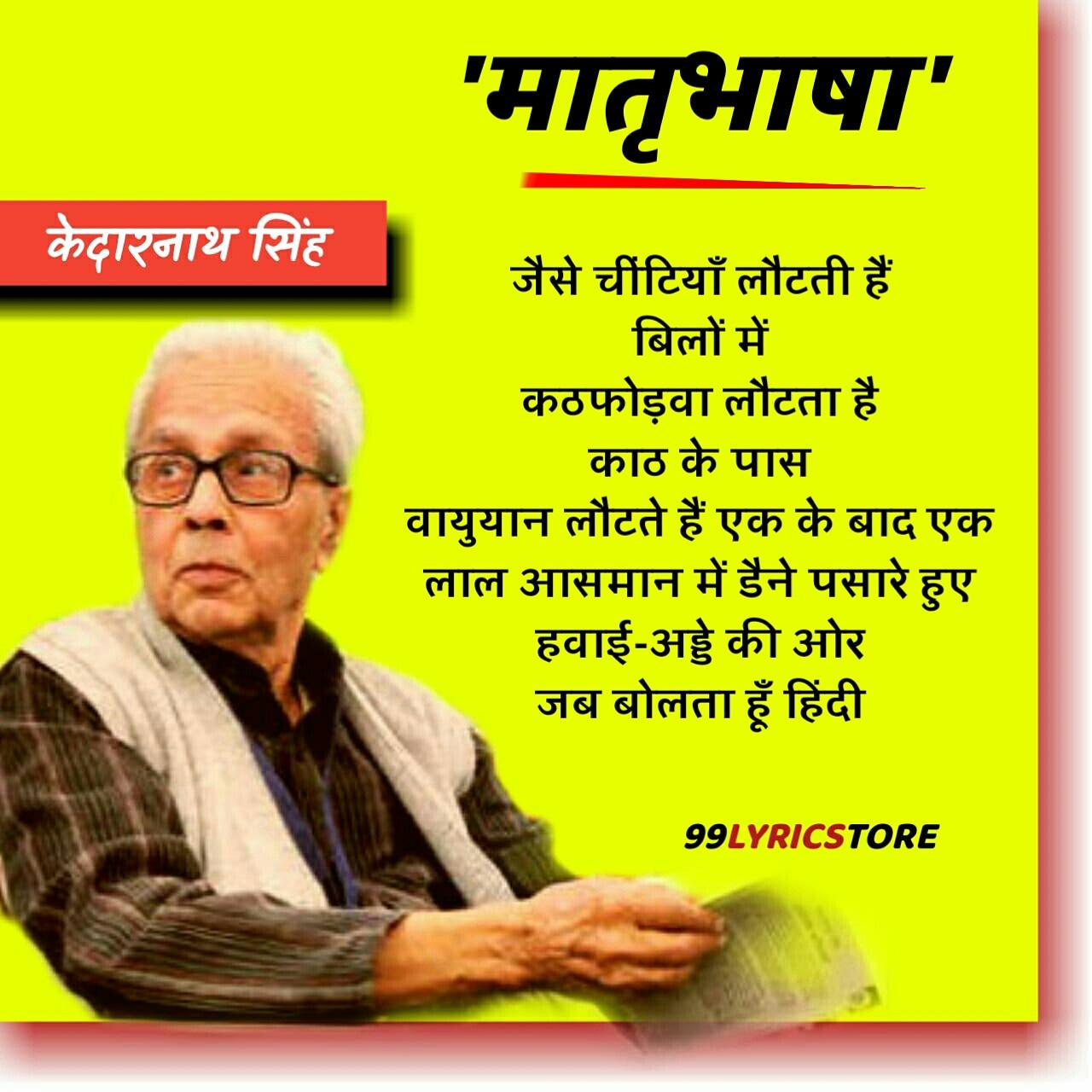 'मातृभाषा' कविता केदारनाथ सिंह जी द्वारा लिखी गई एक हिन्दी कविता है।