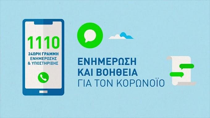 Έφτασαν τους 70.000 οι πολίτες που ζήτησαν τηλεφωνική υποστήριξη στο 1110