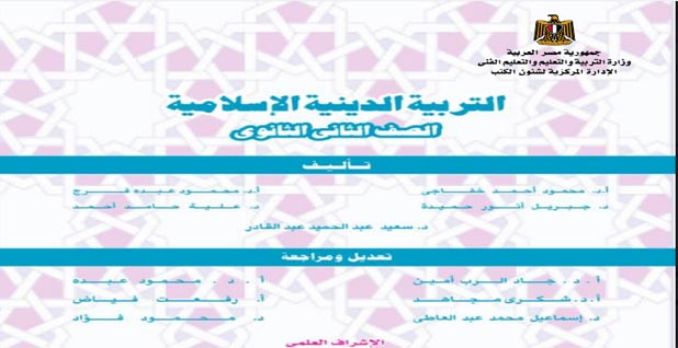 كتاب التربية الدينية الاسلامية تانية ثانوى ترم اول 2019