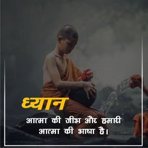 Amazing  Meditation Quotes  In Hindi