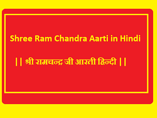 Shree Ram Chandra Aarti in Hindi