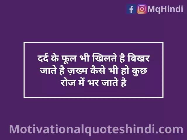 Depressed Quotes Life In Hindi