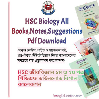 hsc biology 1st, 2nd paper pdf download
