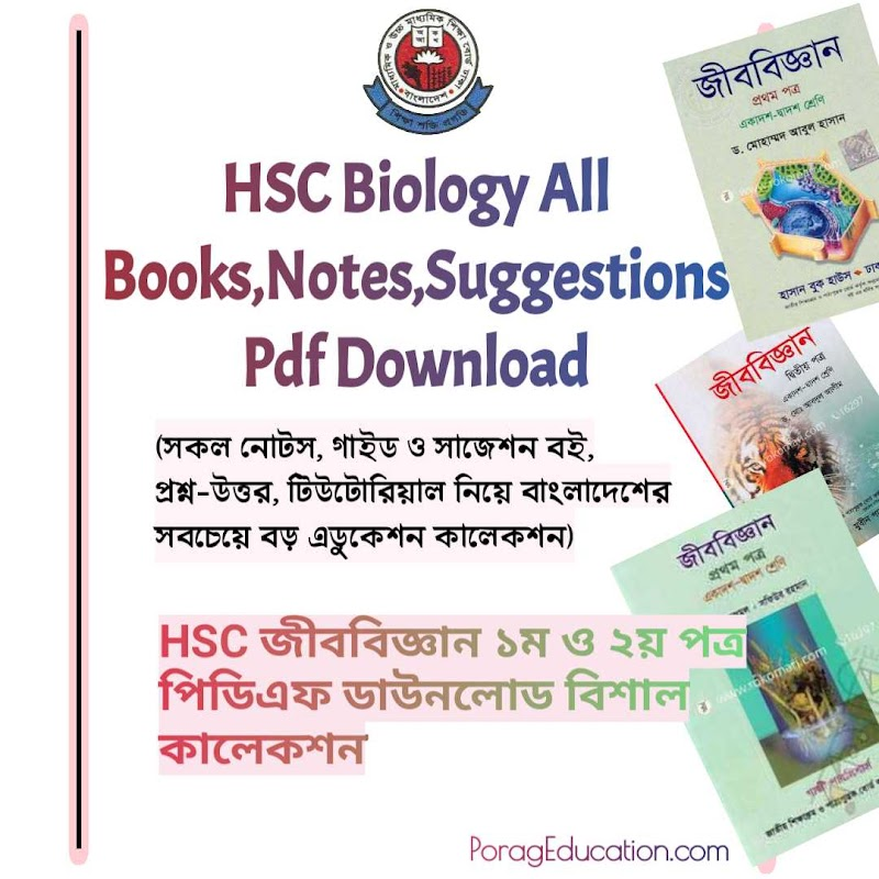 HSC Biology 1st, 2nd paper all book and notes Pdf Download