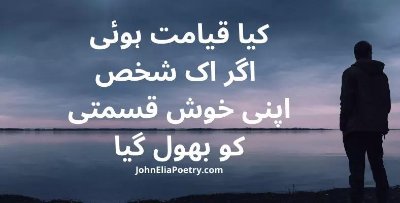 kya qayamat hui agar ik shakhs John Elia