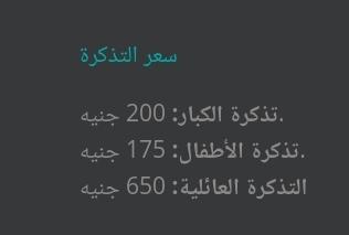 عنوان متحف الأوهام في مصر