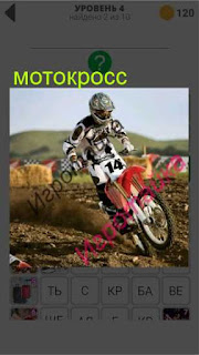 мотоциклист на мотокроссе едет по трассе 4 уровень 400+ слов 2