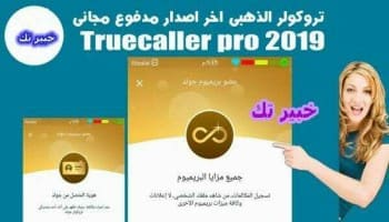 تحميل تطبيق تروكولر بريميوم الذهبي | Truecaller Premium Gold APK