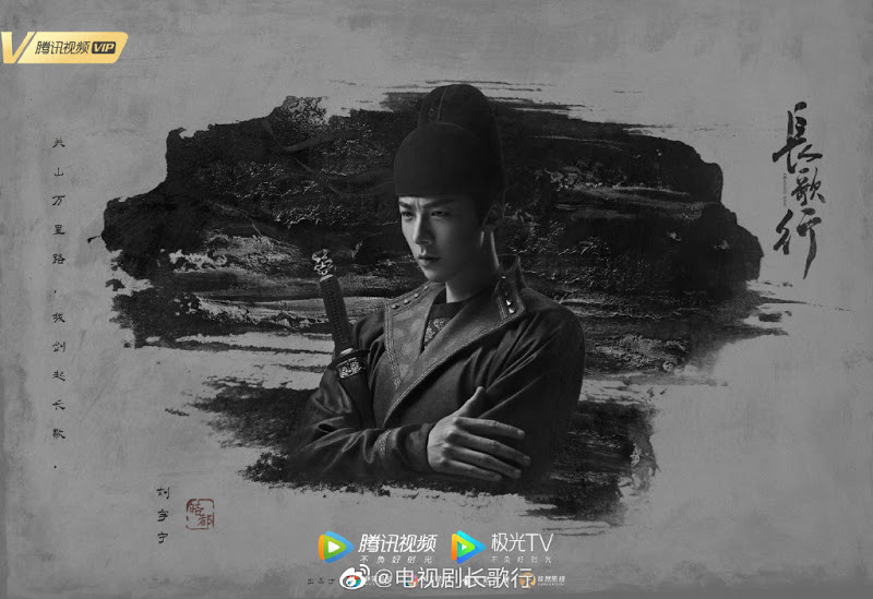 The Long March of Princess Changge สตรีหาญ ฉางเกอ (The Long Ballad: 长歌行)