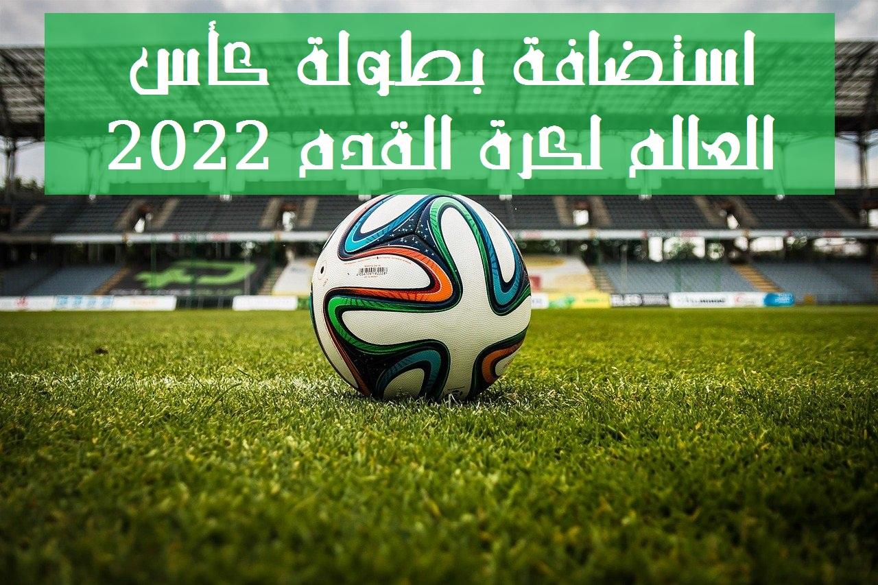 التسجيل في استضافة بطولة كأس العالم لكرة القدم 2022