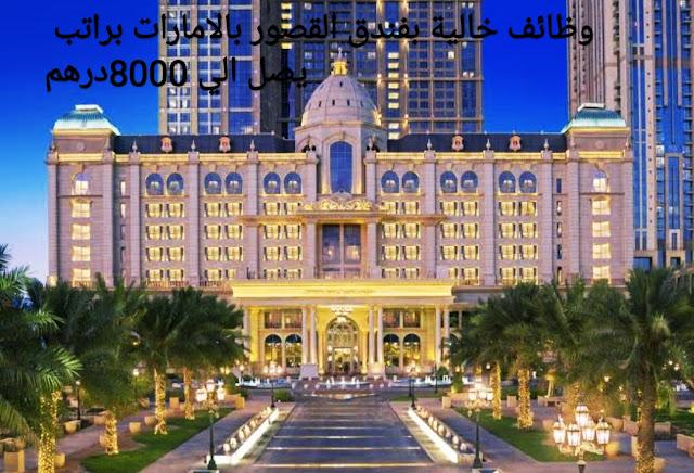 وظائف فندق قصر الحبتور بالامارات براتب يصل الي 8000درهم