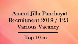 Anand Jilla Panchayat Recruitment 2019 / 123 Various Vacancy