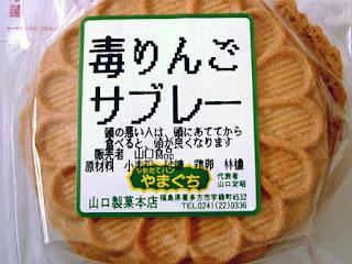 毒りんごサブレー / 山口製菓本店 (喜多方市)