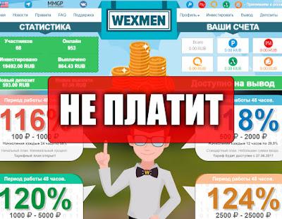 Скриншоты выплат с хайпа wexmen.com
