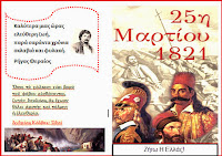 Αποτέλεσμα εικόνας για εικόνες 25η μαρτίου 1821
