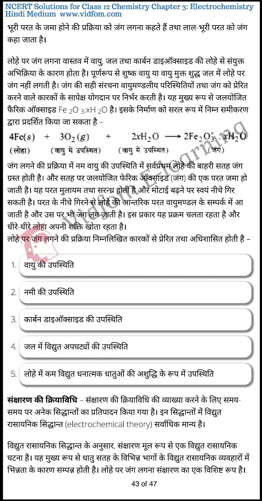 class 12 chemistry chapter 3 light hindi medium 43