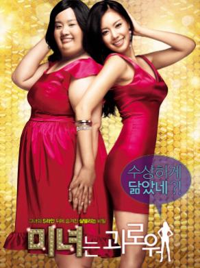 14 film korea romantis terbaik