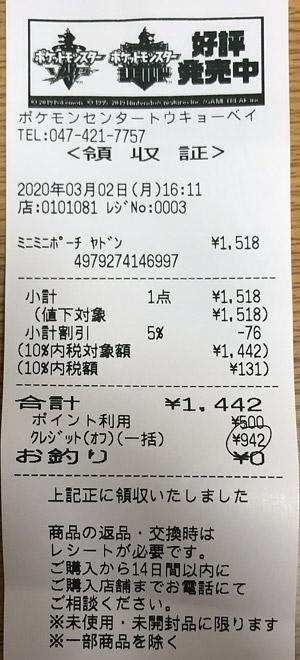 ポケモンセンター トウキョーベイ 2020/3/2 のレシート