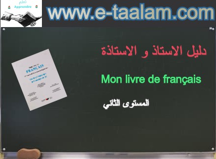 دليل الأستاذ والأستاذة : Mon livre de français  للسنة الثانية من التعليم الابتدائي 2019