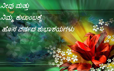 Happy new year 2020 wishes in Malayalam language