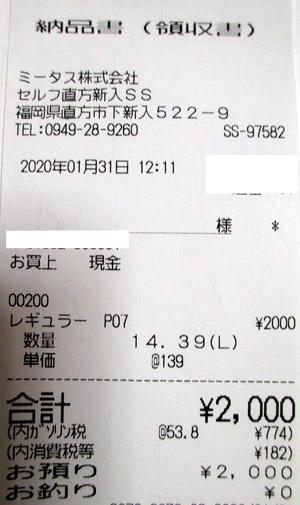 ミータス(株) セルフ直方新入SS 2020/1/31 のレシート